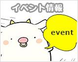 防府市のイベント情報!