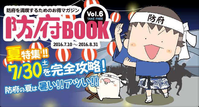 防府BOOK第6巻