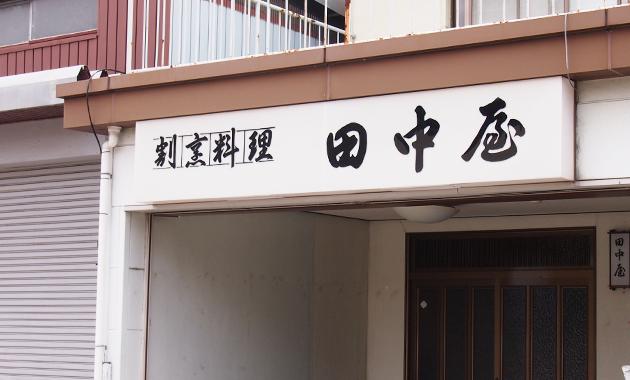 防府 割烹料理 田中屋