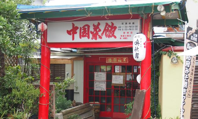 防府 中国菜館 奥快餐