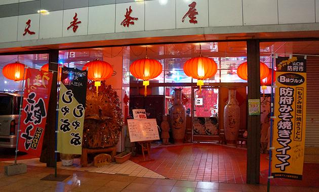 防府 北京菜館 天香茶屋