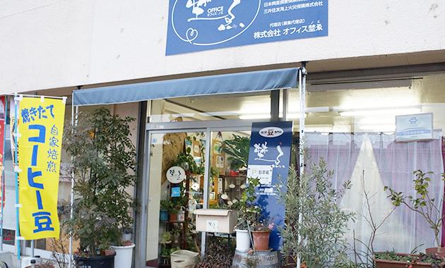 防府 珈琲豆館 埜ゑ(のえ)