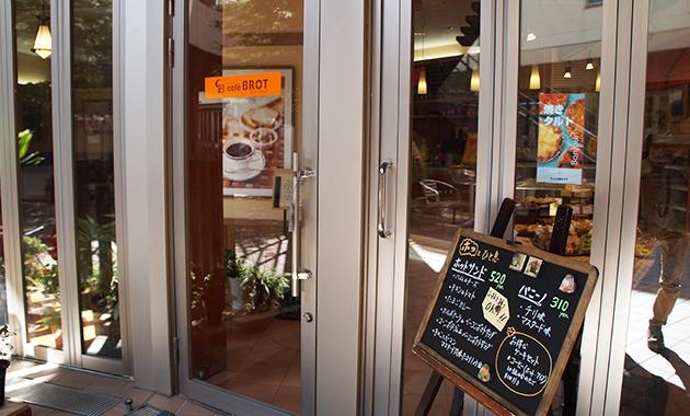 防府 cafe BROT(ブロート)