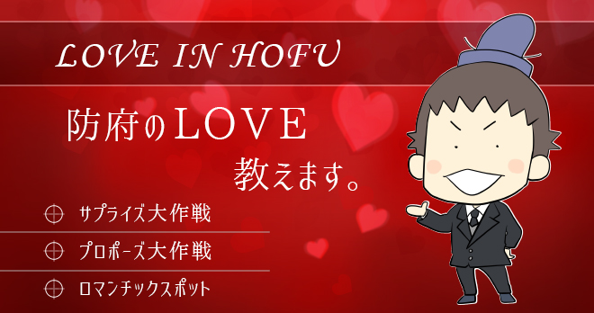 LOVE IN HOFU