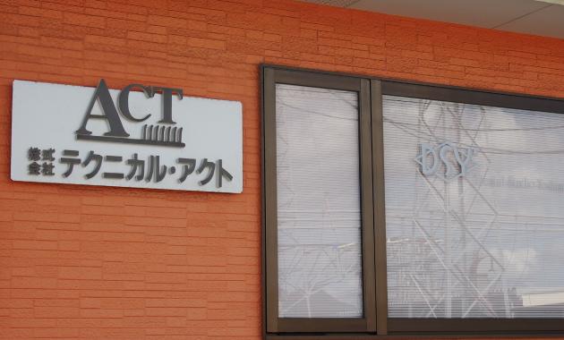 防府 Act Club(アクトクラブ)