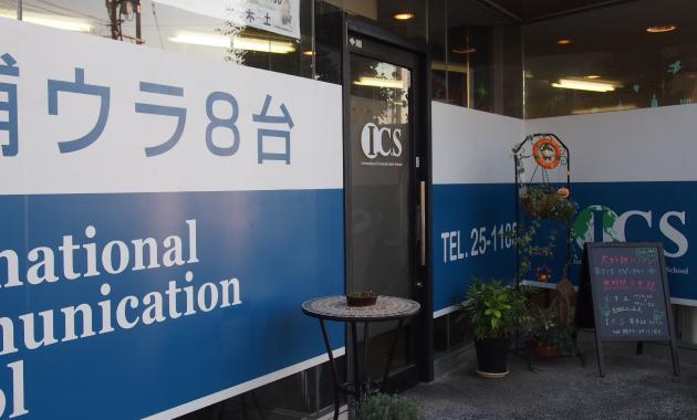防府 英会話ICS