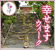 山口県防府市のGW(ゴールデンウィーク)イベント幸せますウィーク!おんなみこし・吹奏楽甲子園・G級グルメなどイベントが満載!