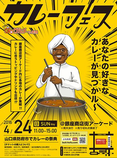 第7回G級グルメin防府~カレーフェス~