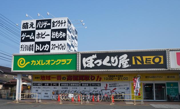 防府 ぼっくり屋 新田店