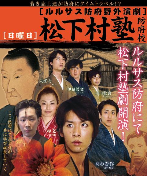 野外演劇「松下村塾 防府校」