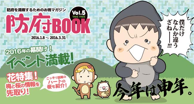 防府BOOK第5巻イベント満載