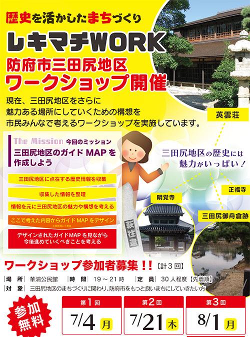 三田尻地区レキマチWORK「三田尻地区のガイドMAPを作成しよう」