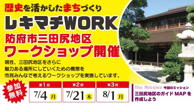 三田尻地区レキマチWORK