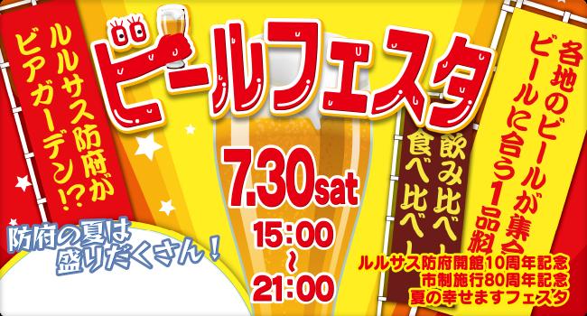 ビールフェスタ&スペシャルライブ