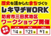 レキマチWORK 三田尻地区