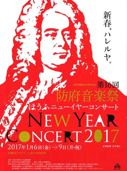 第16回 防府音楽祭ほうふニューイヤーコンサート NEW YEAR CONCERT 2017