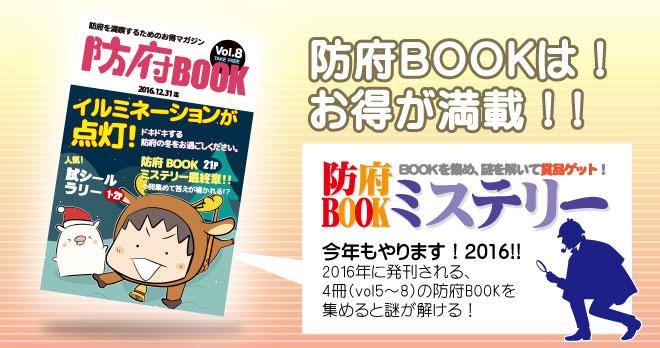防府を満喫するための防府マガジン防府BOOK Vol.2