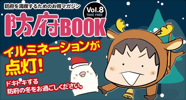防府BOOK第8巻