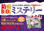 防府BOOKを集め、謎を解いて賞品ゲット! 防府BOOKミステリー