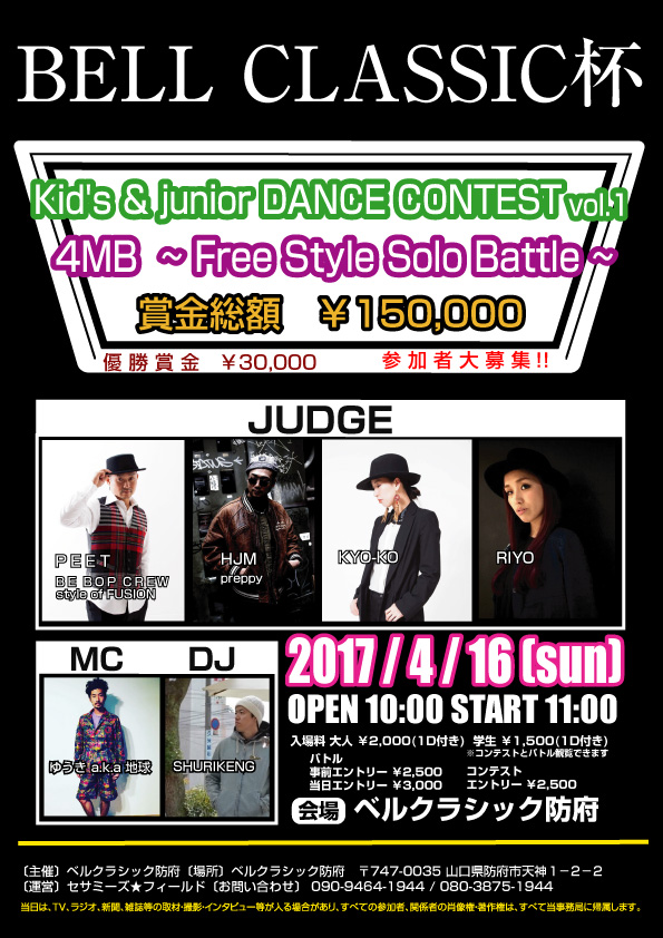 Kid's & Junior DANCE CONTEST vol.1