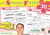 ルルサス-Spring Festa-