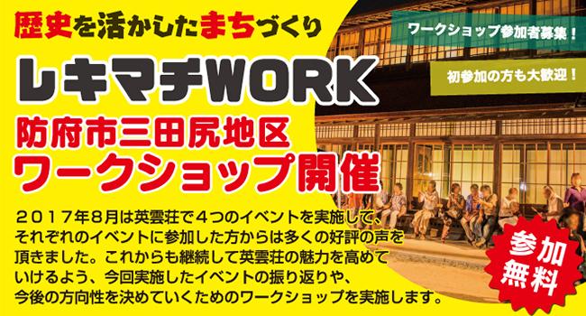 三田尻地区レキマチWORK「英雲荘の魅力を高めよう!」